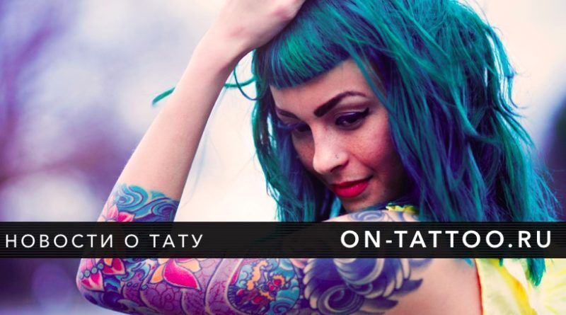 Новости тату-индустрии on-tattoo