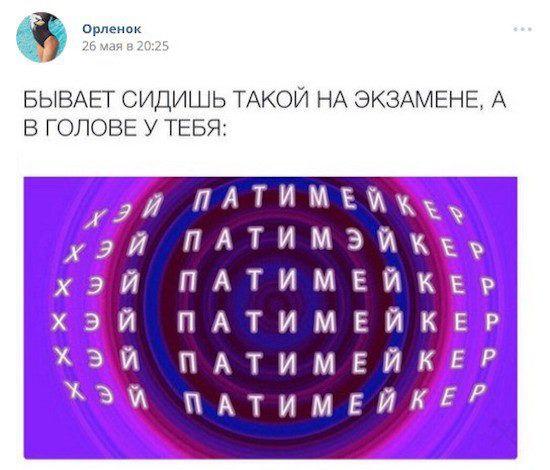 патимейкер мем