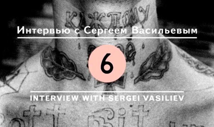 Видео: Интервью с С.Васильевым о зк-тату (II часть)