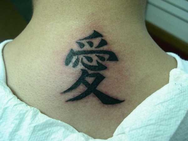 значит иероглиф «любовь»