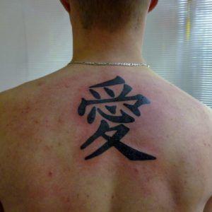 Что значит иероглиф «любовь»